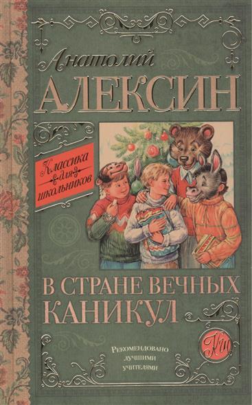 Алексин А. В стране вечных каникул издательство аст сказки в стране вечных каникул а алексин