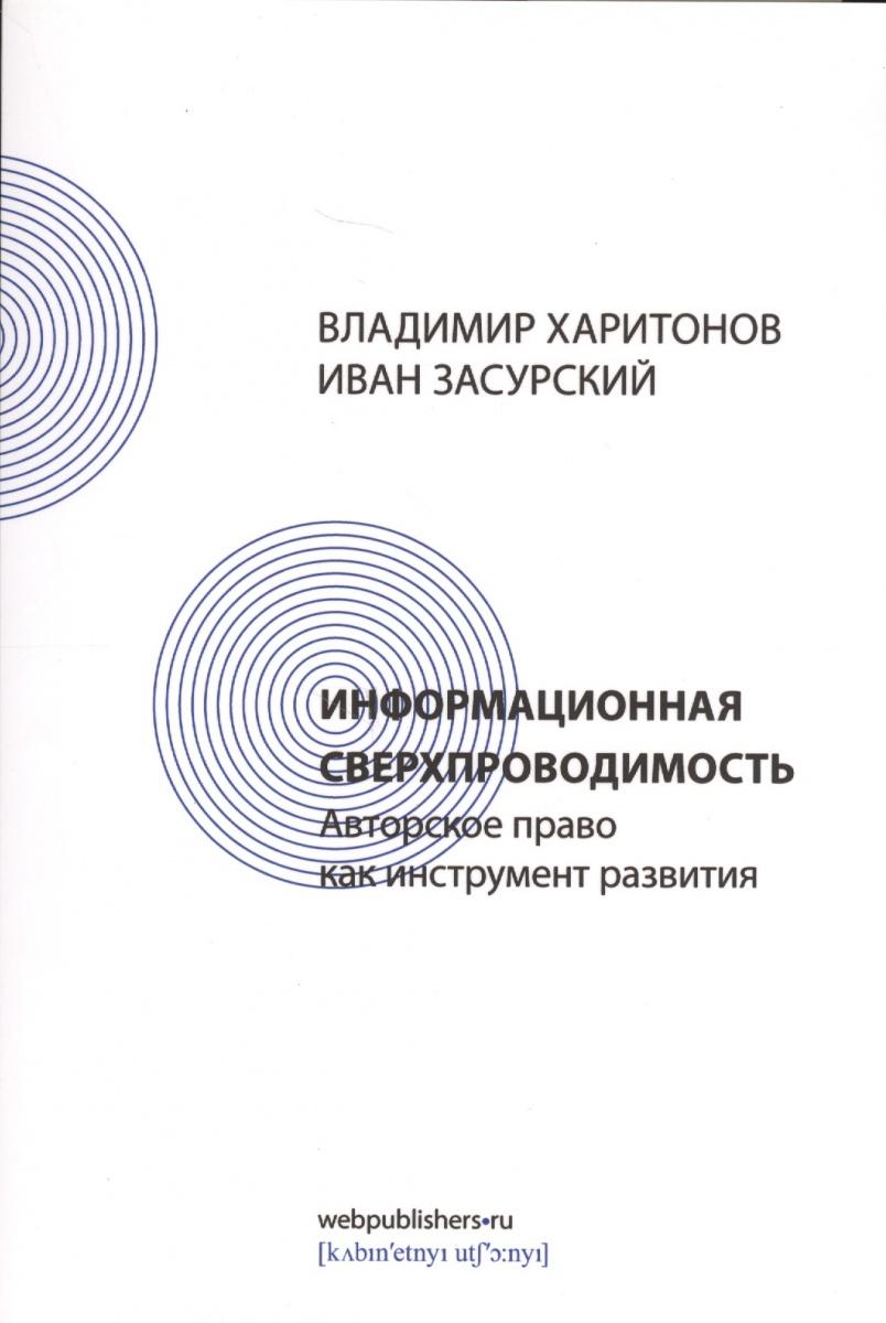 Информационная сверхпроводимость. Авторское право как инструмент развития от Читай-город