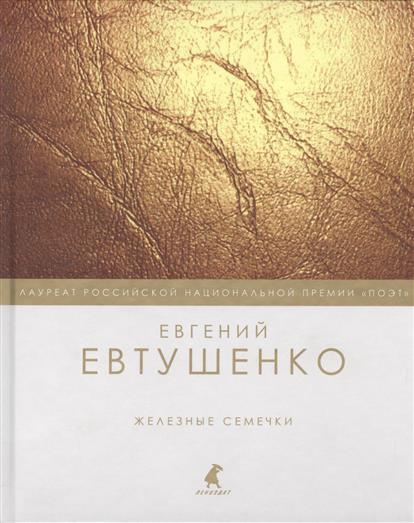 Евтушенко Е. Железные семечки: стихотворения евтушенко е не умею прощаться стихотворения поэмы isbn 9785699656714