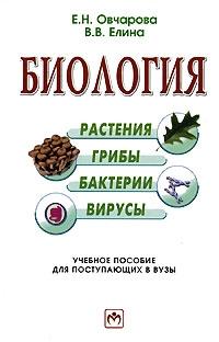 Биология Овчарова