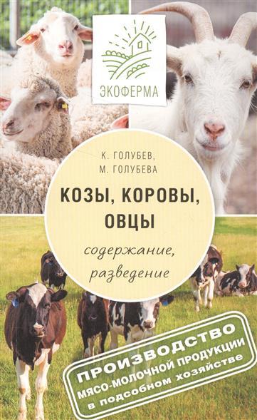 Козы. Овцы. Коровы. Содержание, разведение, производство мясо-молочной продукции в подсобном хозяйстве