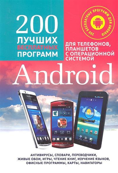 Комягин В., Анохин А. 200 Лучших бесплатных программ для телефонов, планшетов с операционной системой Android. Полное руководство по операционной системе Android. Версии от2 до 4 android ndk руководство для начинающих
