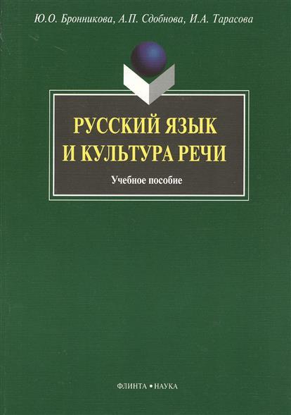 Русский язык и культура речи Уч. пос.
