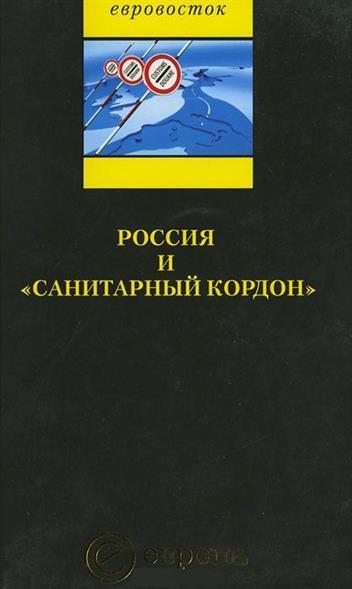 Россия и санитарный кордон