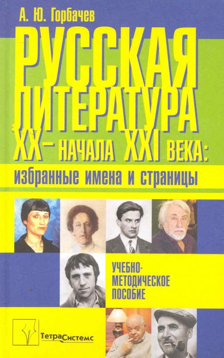 Русская литература 20 начала 21 века Избранные имена и страницы