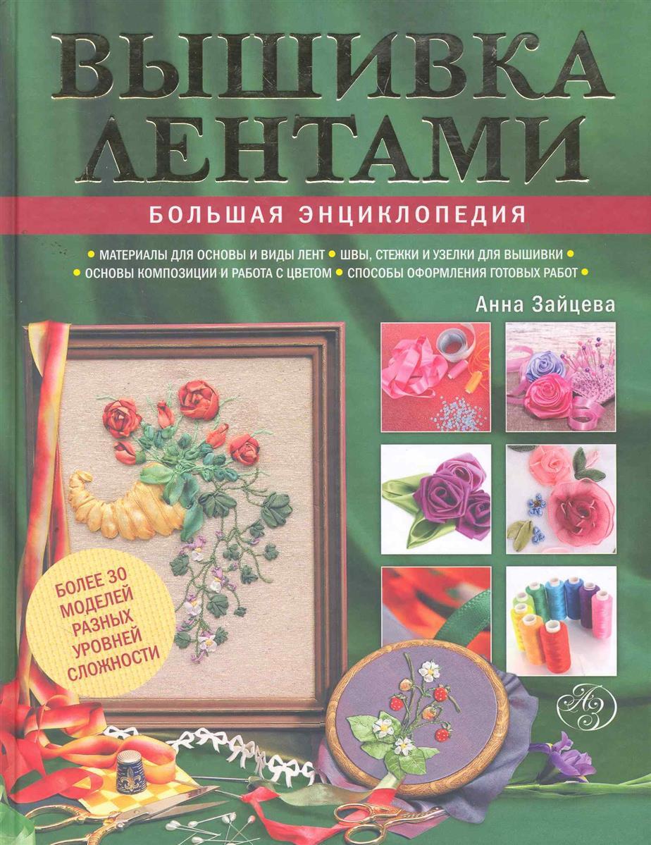 Вышивка лентами Большая энциклопедия