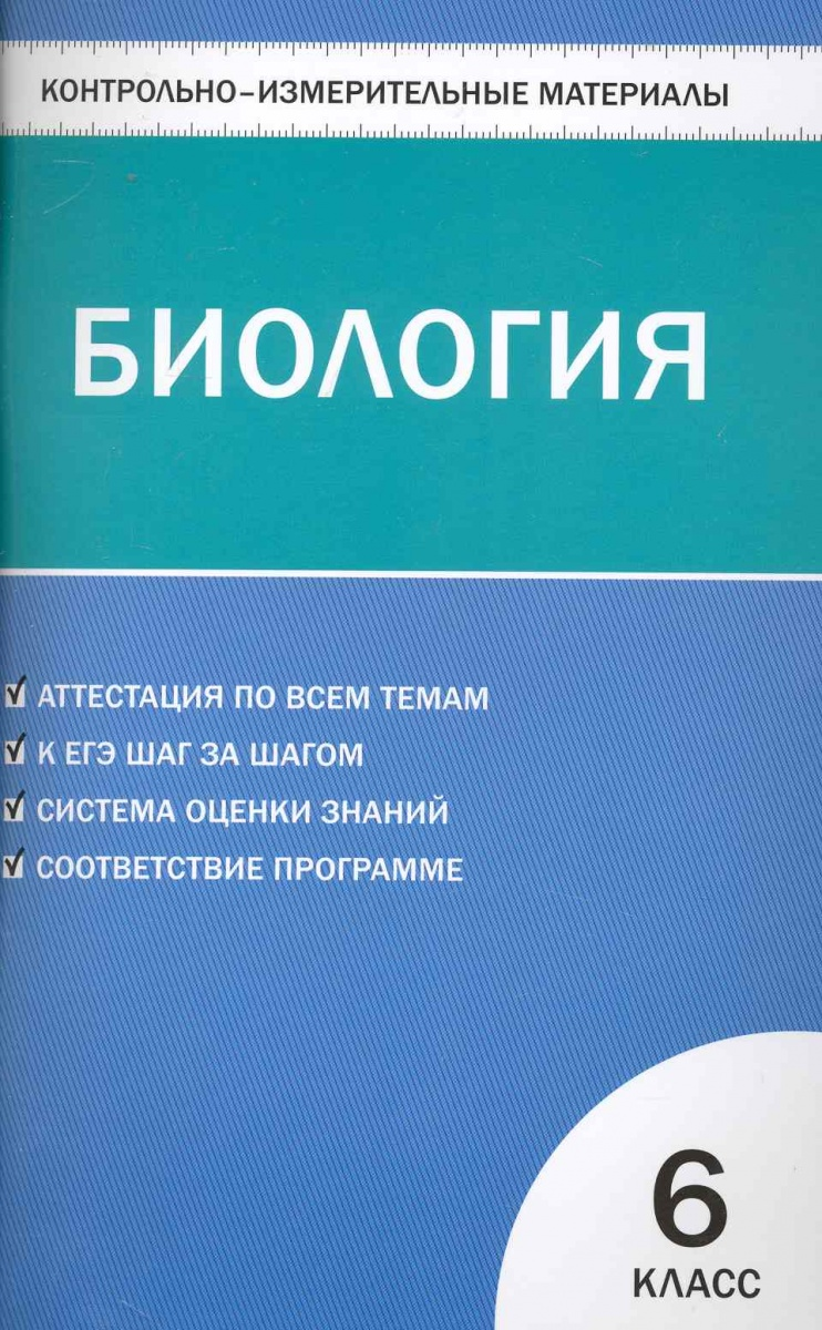 Березина С. (сост.) КИМ Биология 6 кл