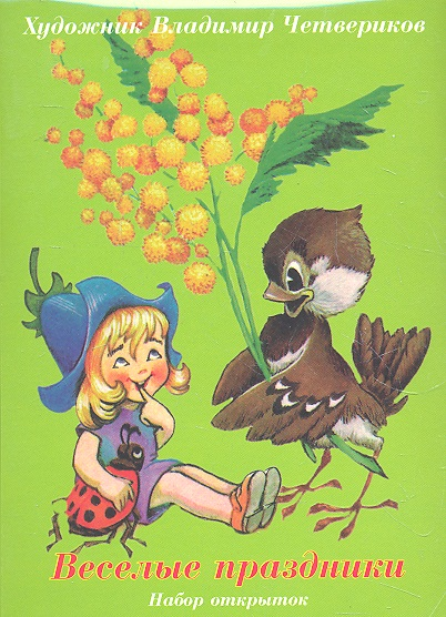 Веселые праздники Набор открыток
