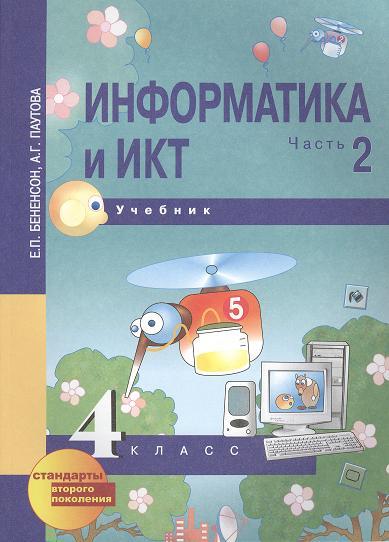 Информатика и ИКТ. 4 класс. Учебник в двух частях. Часть 2. 2-е издание (перспективная начальная школа)