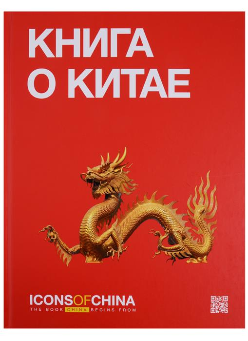 Хазин А. (ред.) Книга о Китае. Icons of Chin хазин а icons of russia russia s brand book книга о россии