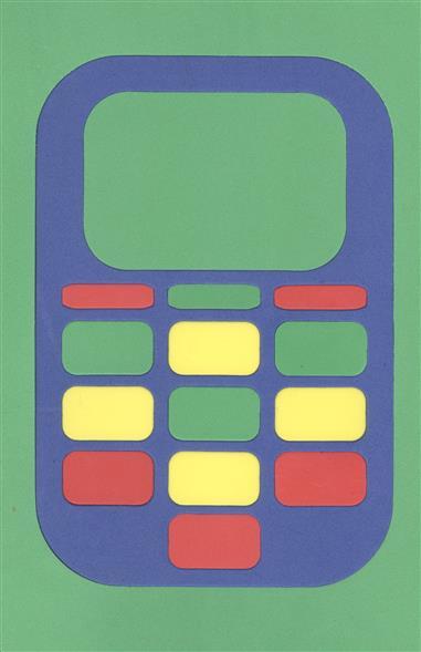 Телефон. Пазлы мягкие