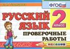 Русский язык. 2 класс. Проверочные работы (ФГОС)