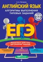 ЕГЭ. Английский язык. Алгоритмы выполнения типовых заданий (+СD)