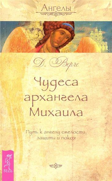 Верче Д. Чудеса архангела Михаила Путь к ангелу смелости... икона архангела михаила