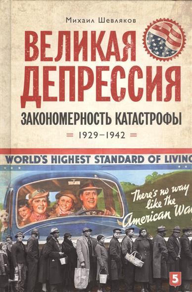 Великая депрессия: Закономерность катастрофы 1929-1942