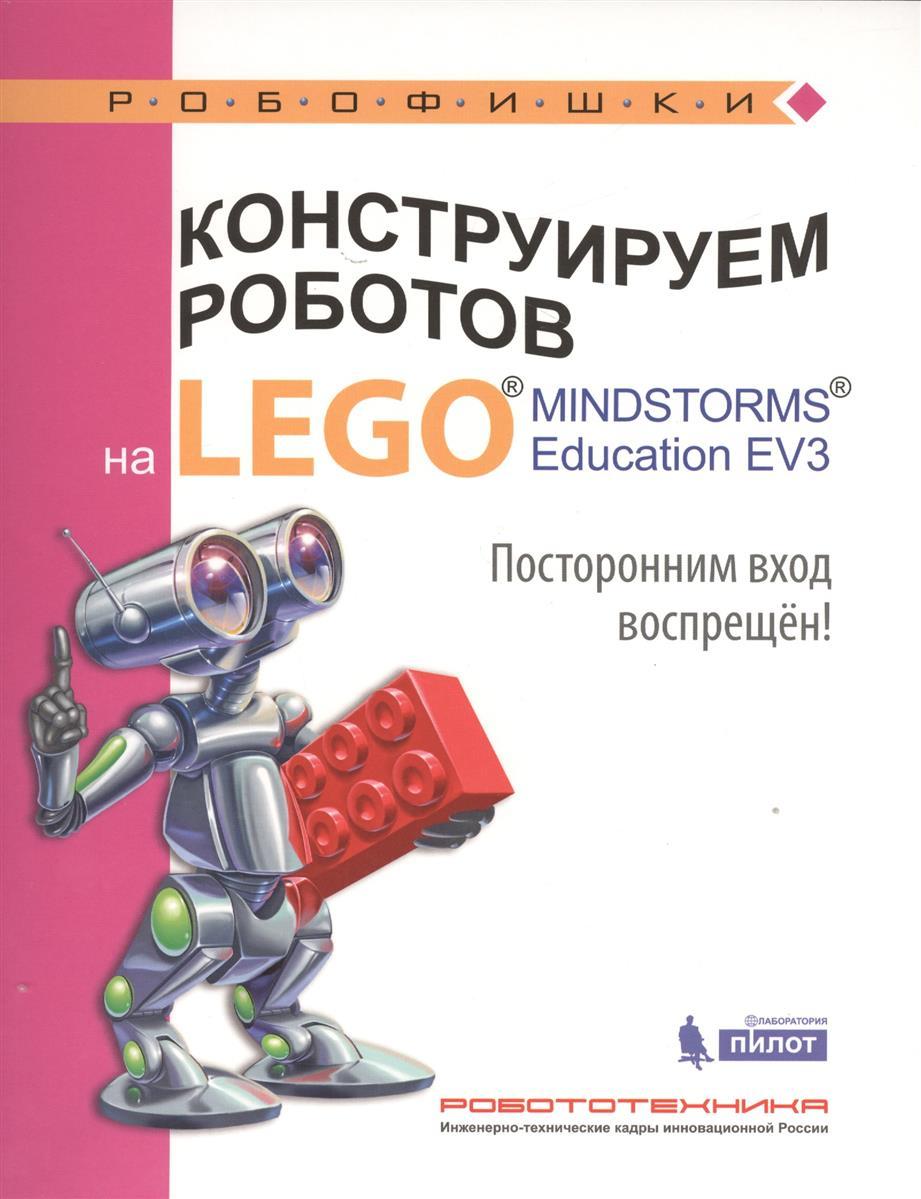 Тарапата В. Конструируем роботов на LEGO® MINDSTORMS® Education EV3. Посторонним вход воспрещен! набор lego education пневматика 9641 10