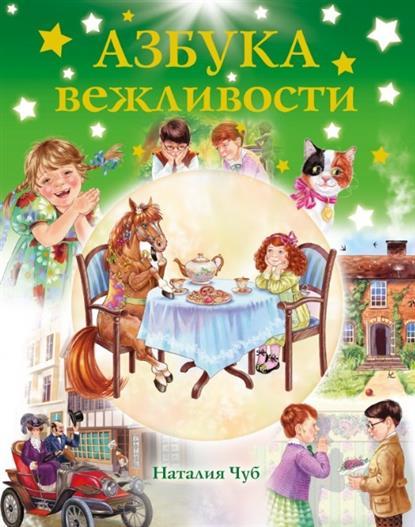 Азбука вежливости. История о маленькой девочке, ее друге, хороших манерах и волшебных превращениях