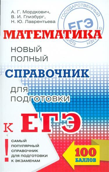 Математика. Новый полный справочник для подготовкик ЕГЭ