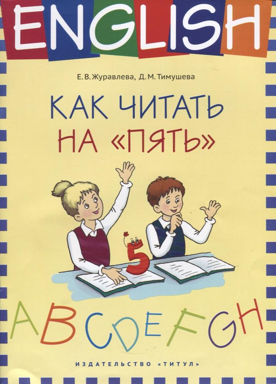 Журавлева Е., Тимушева Д. Английский язык. Как читать на