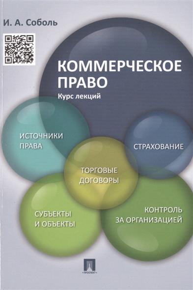 Коммерческое право. Курс лекций