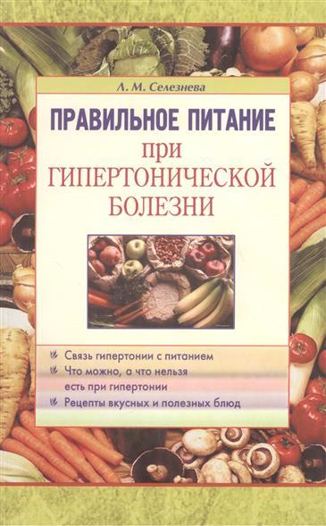 Правильно питание при гипертонической болезни