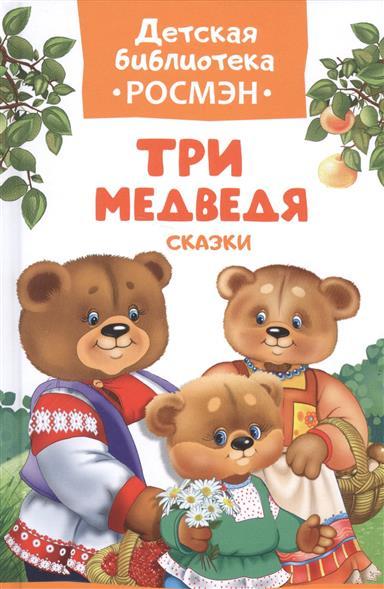 Толстой Л., Капица О., Афанасьев А. Три медведя. Сказки ISBN: 9785353083207 три медведя три медведя кофточка happy animals молочная с мишкой