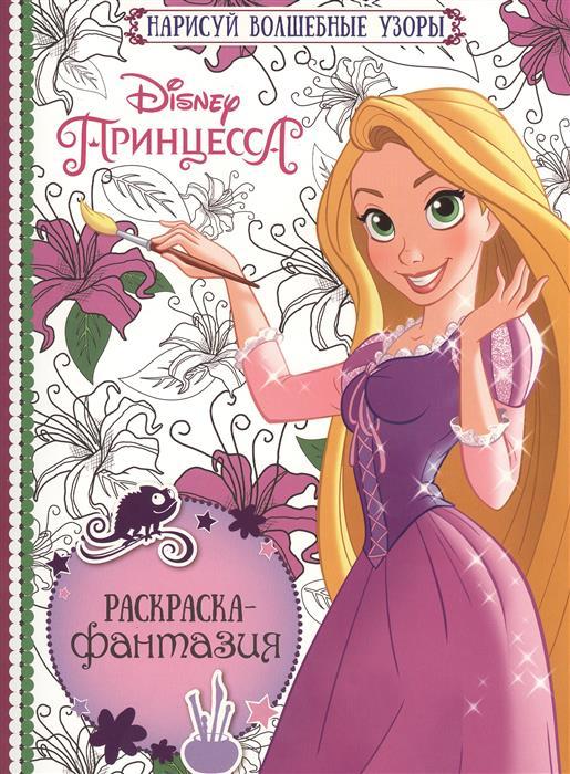 Пименова Т. (ред.) Раскраска-фантазия № РФ 1602 (Принцессы) пименова т ред принцессы маленькие рукодельницы isbn 9785953964548