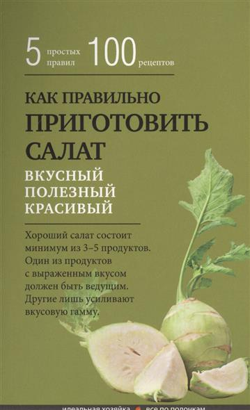Левашева Е. (ред.) Как правильно приготовить салат. 5 простых правил, 100 рецептов левашева е ред все блюда для поста