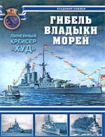 Гибель владыки морей Линейный крейсер Худ