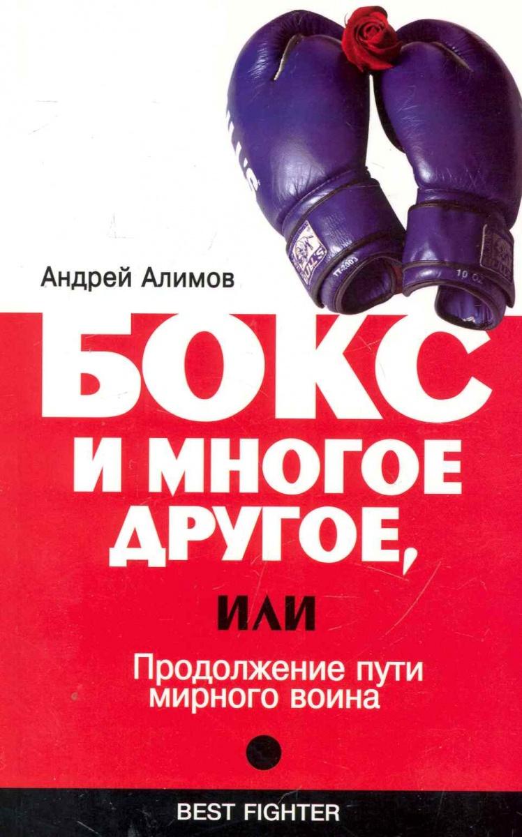 Алимов А. Бокс и многое другое или Продолжение пути мирного воина ISBN: 9785222174425