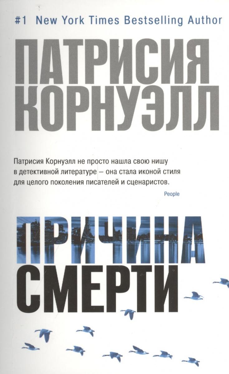 Корнуэлл П. Причина смерти ISBN: 9785389068254 кольца sokolov 714323 s 18