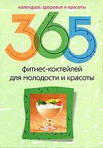Лагутина Т. (сост). 365 финтес-коктейлей для молодости и красоты