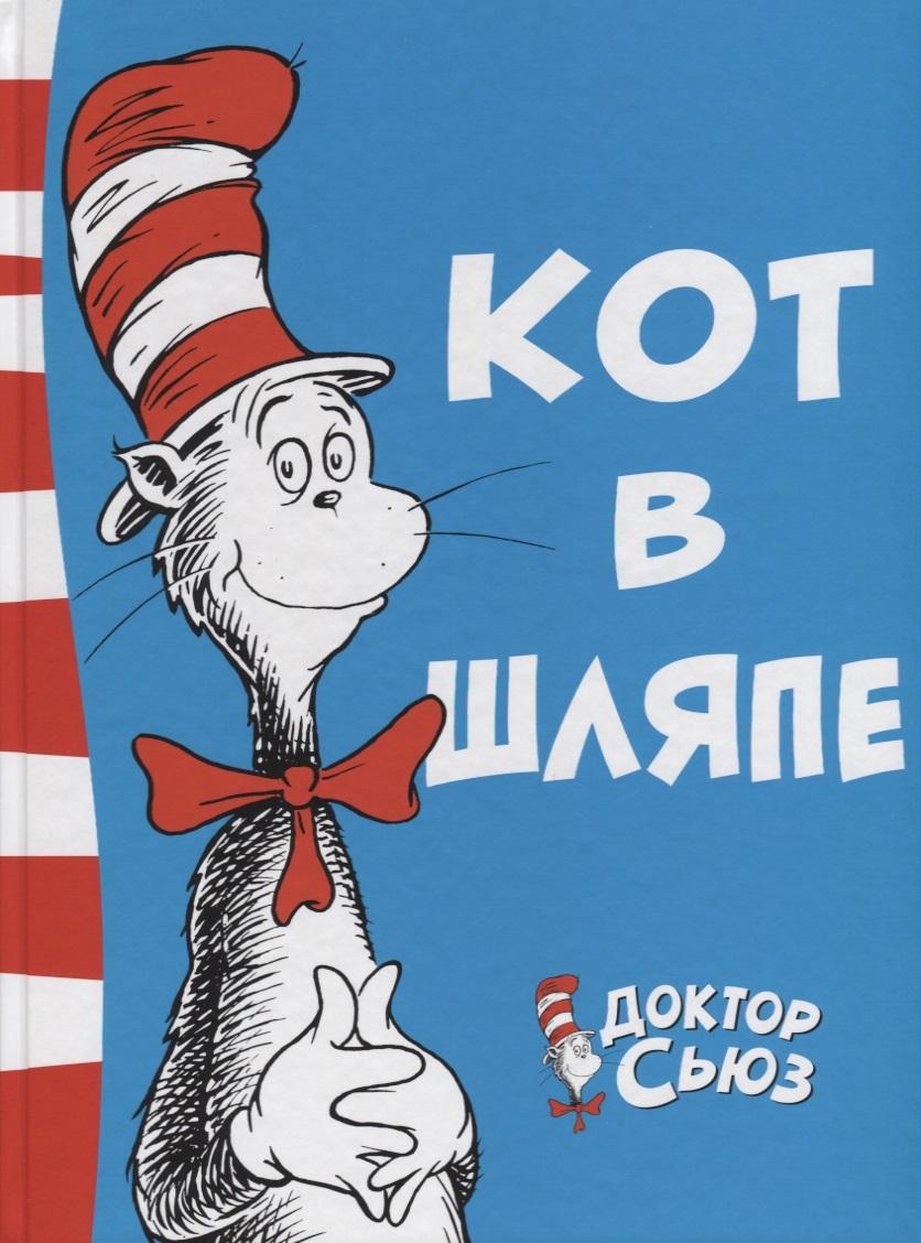 Доктор Сьюз Кот в шляпе россия скульптура кот в шляпе в з