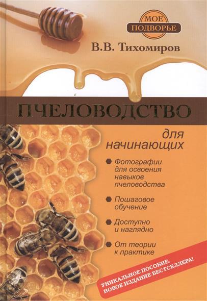 Пчеловодство для начинающих