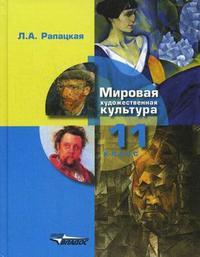 Мировая худ. культура 11 кл т.1 / 2тт