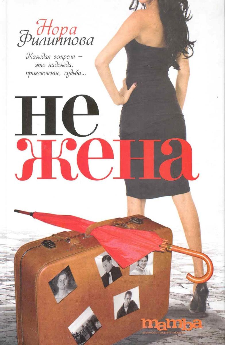 Филиппова Н. Нежена