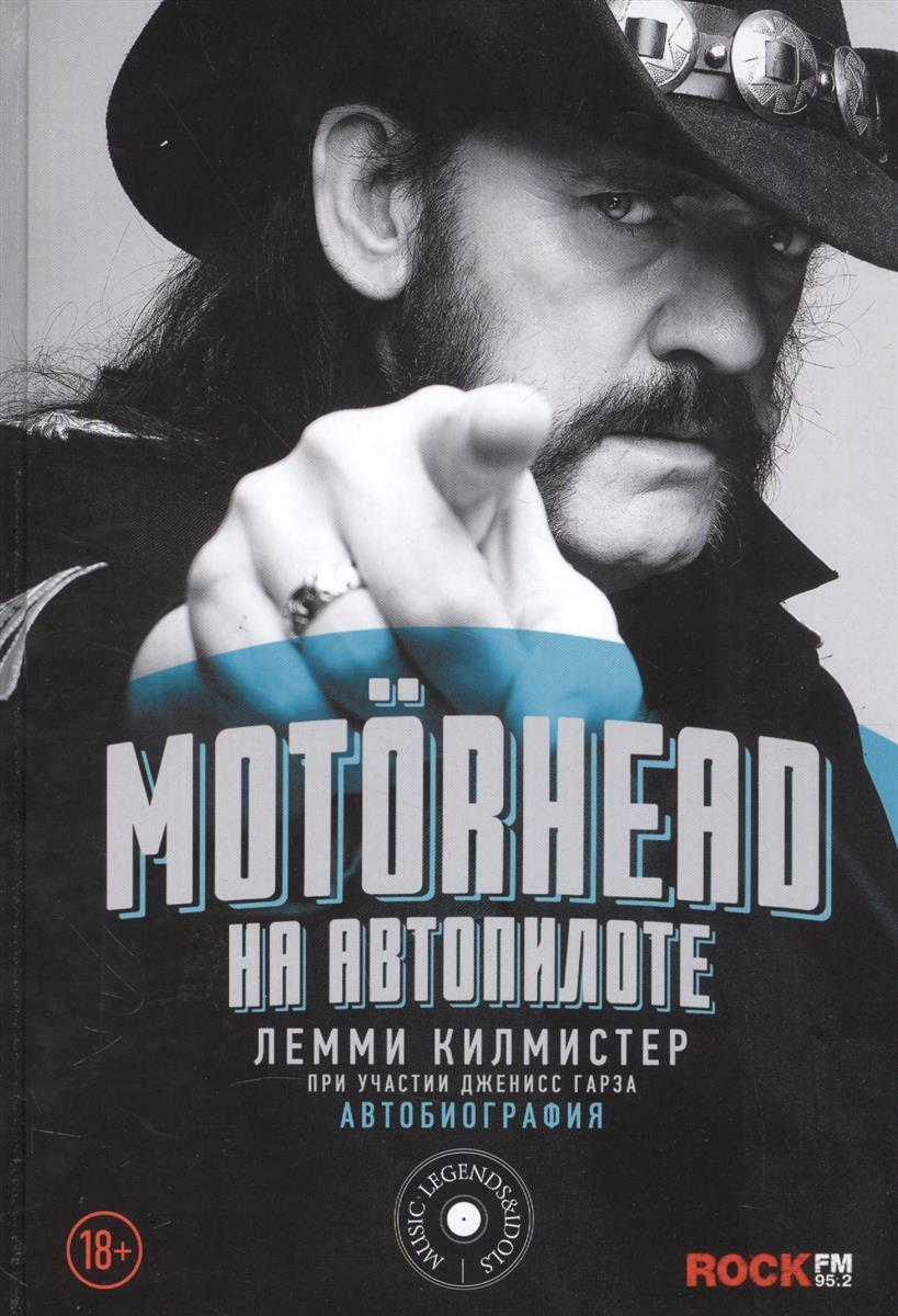 Килмистер Л. Motorhead. На автопилоте