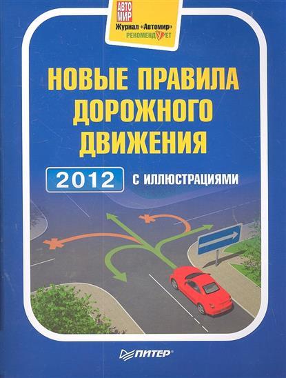 Новые ПДД 2012 с  илл.
