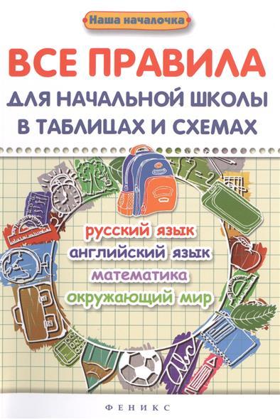 Все правила для начальной школы в таблицах и схемах. Русский язык. Английский язык. Математика. Окружающий мир