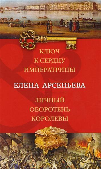 Арсеньева Е. Ключ к сердцу императрицы. Личный оборотень королевы иван бунин жизнь арсеньева