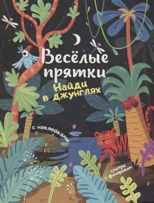 Мильштейн М. (ред.) Найди в джунглях. Книжка с наклейками краснушкина е кто живет в джунглях книжка с наклейками