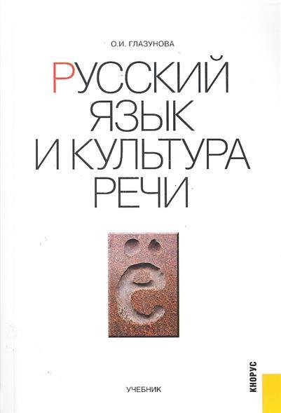 Глазунова О.: Русский язык и культура речи Учебник