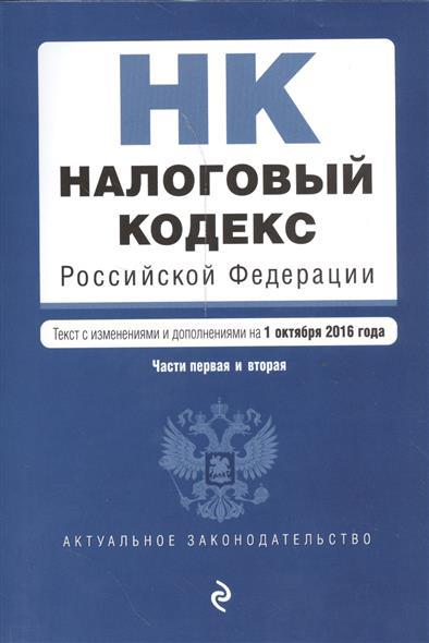 Налоговый кодекс Российской Федерации. Части первая и вторая. Текст с изменениями и дополнениями на 1 октября 2016 года