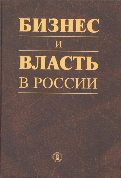 Бизнес и власть в России. Регулярная среда и правоприменительная практика
