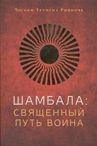 Шамбала: священный путь воина
