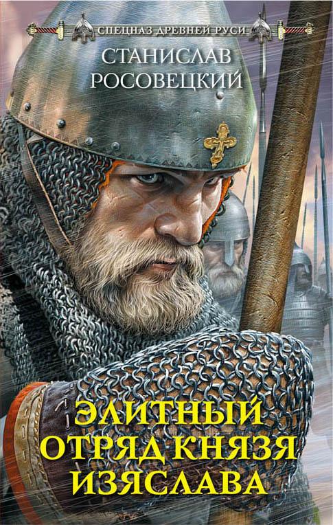Росовецкий С. отряд князя Изяслава