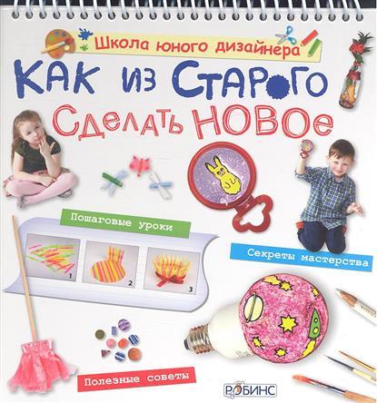 Миронова М., Коваленко И., и др. Как из старого сделать новое