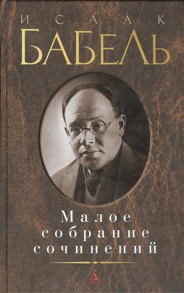 Бабель И. Исаак Бабель. Малое собрание сочинений бабель и э малое собрание сочинений