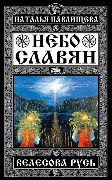 Павлищева Н. Небо славян. Велесова Русь