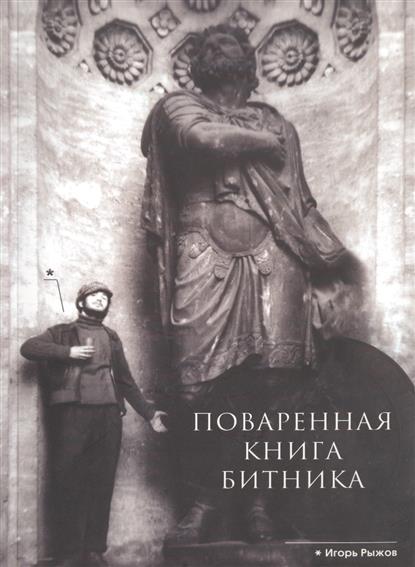 Рыжов И. Поваренная книга битника